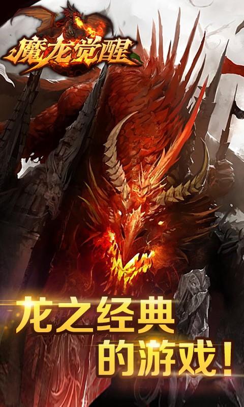魔龙觉醒-应用截图
