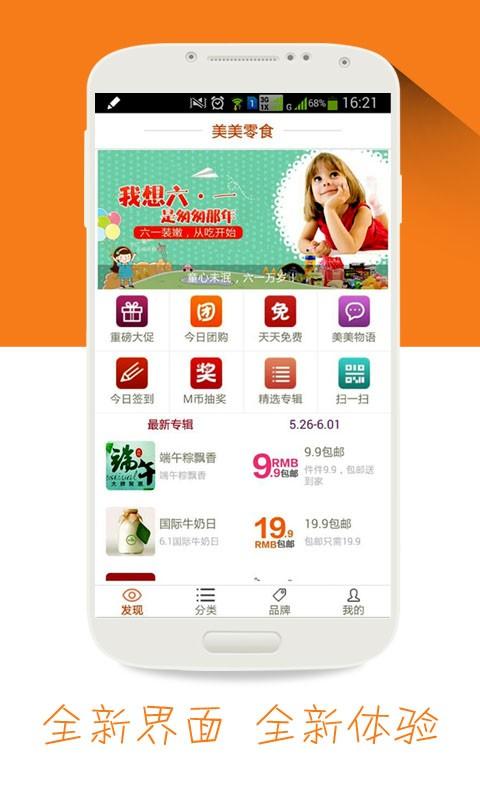 美美零食 生活 App-癮科技App