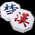 韩国将棋 棋類遊戲 App LOGO-硬是要APP