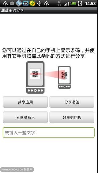 安全条码扫描器|玩工具App免費|玩APPs