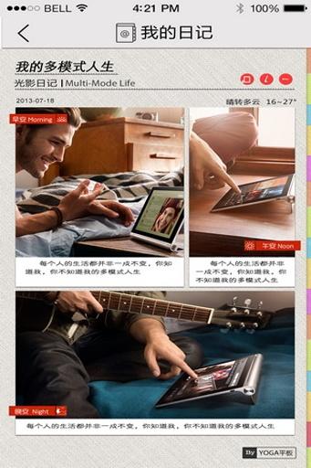 【免費媒體與影片App】光影日记-APP點子