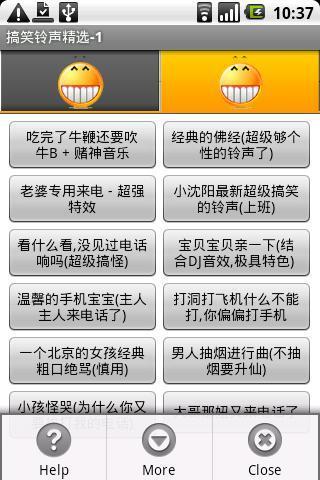 短信达人必备铃声-一听就会非常有感觉的kiss趣味音效-应用截图