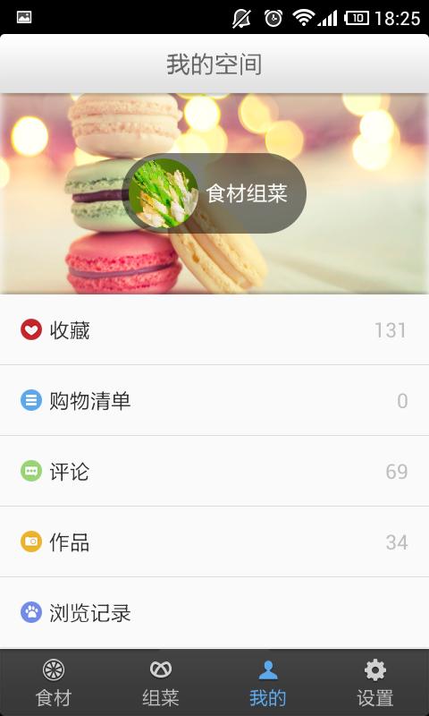 玩免費生活APP|下載食材组菜 app不用錢|硬是要APP