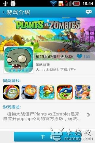 【免費模擬App】点金游戏大厅-APP點子