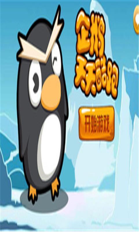 企鹅疯狂酷跑