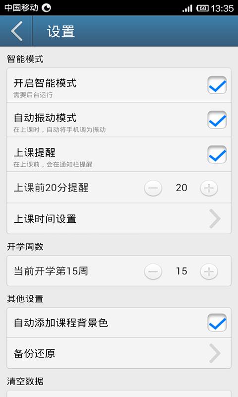生產應用必備免費app推薦|智能课程表線上免付費app下載|3C達人阿輝的APP
