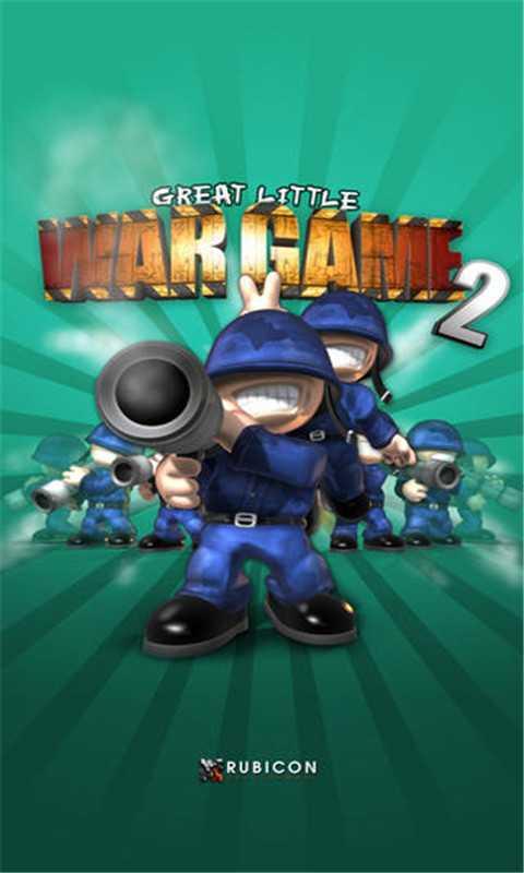小小大战争2