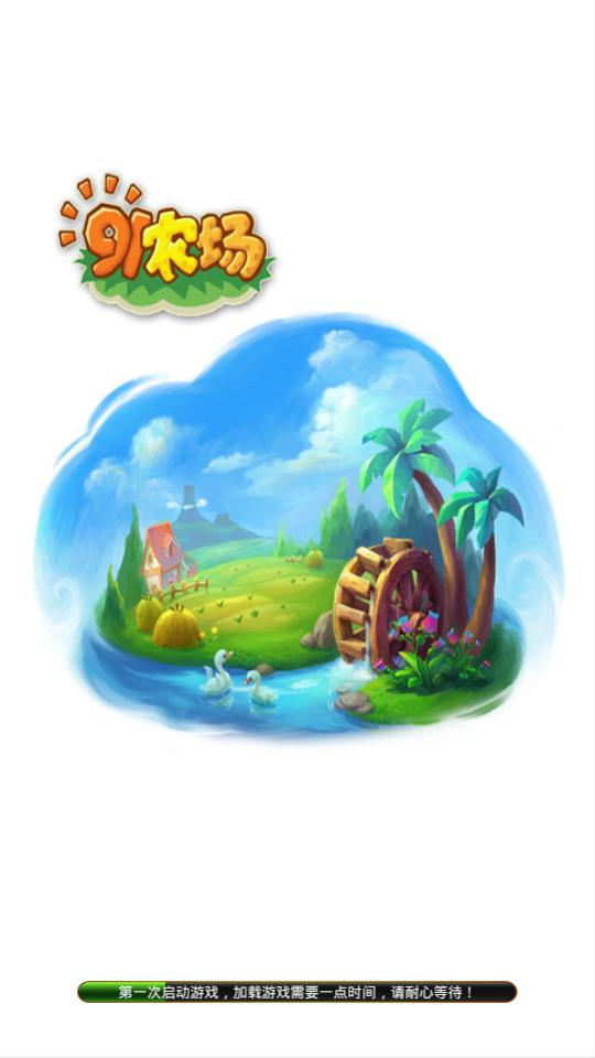 【免費遊戲App】91农场-APP點子