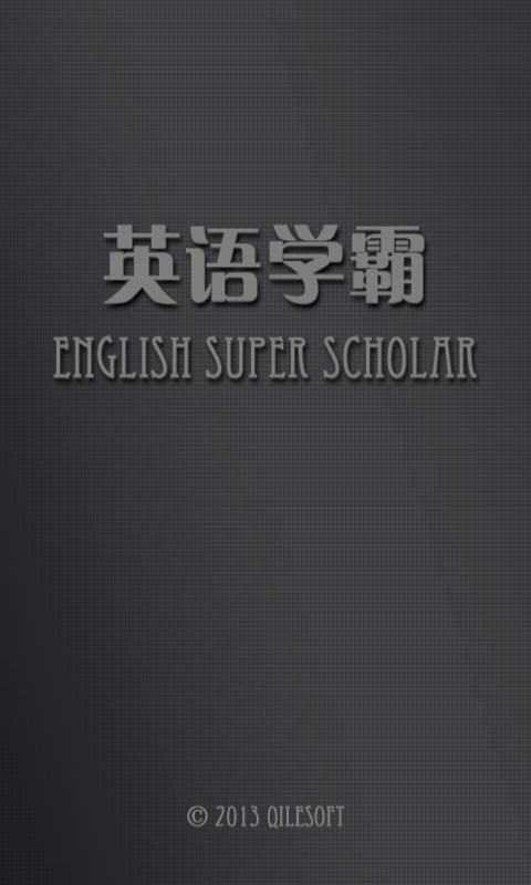 iTunes 的App Store 中的「跟我学美语」