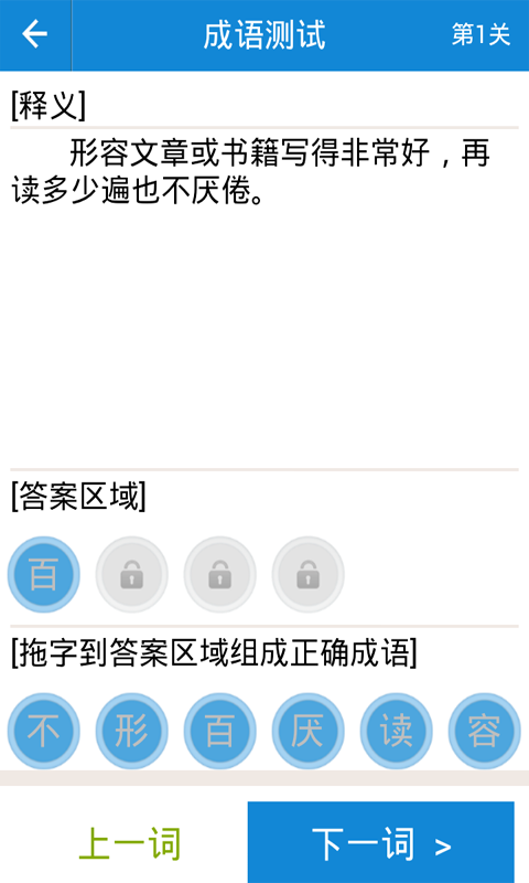玩生產應用App|初中成语免費|APP試玩