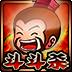 斗斗杀 棋類遊戲 App LOGO-硬是要APP