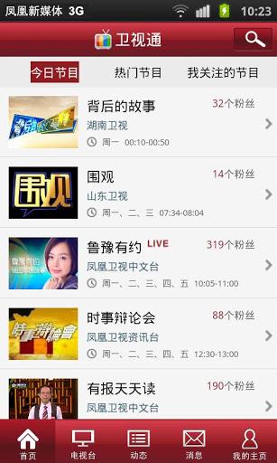 浙江电视台:在App Store 上的内容 - iTunes - Apple
