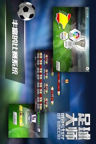 足球大师 玩體育競技App免費 玩APPs