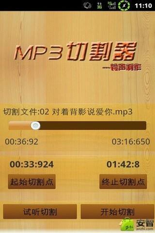 MP3切割器