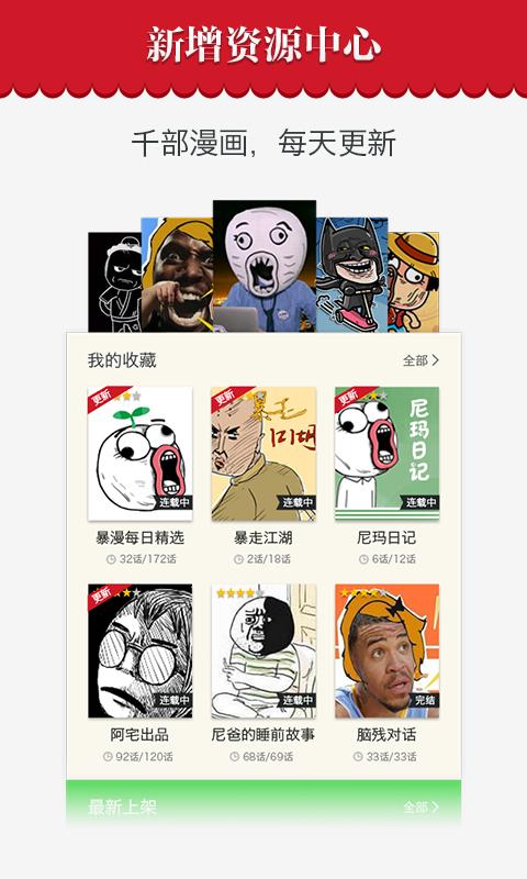 玩免費生活APP|下載暴走漫画 app不用錢|硬是要APP