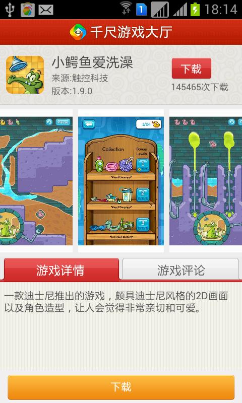 玩工具App|千尺游戏大厅免費|APP試玩