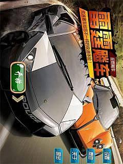 3D雷霆飚车