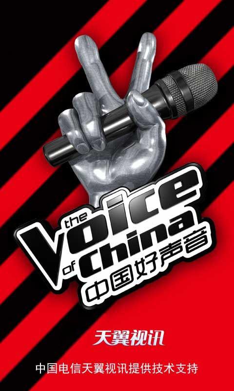 中国好声音-第三季直播