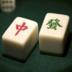 四人麻将王 棋類遊戲 App Store-愛順發玩APP