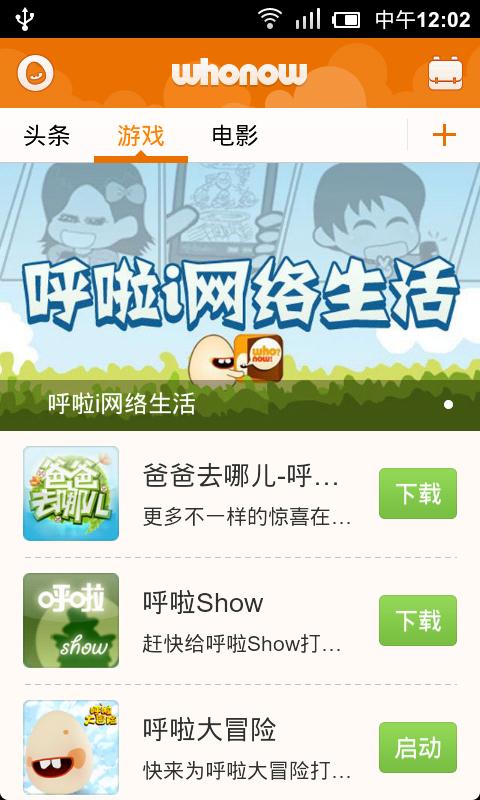 玩免費社交APP|下載呼啦 app不用錢|硬是要APP