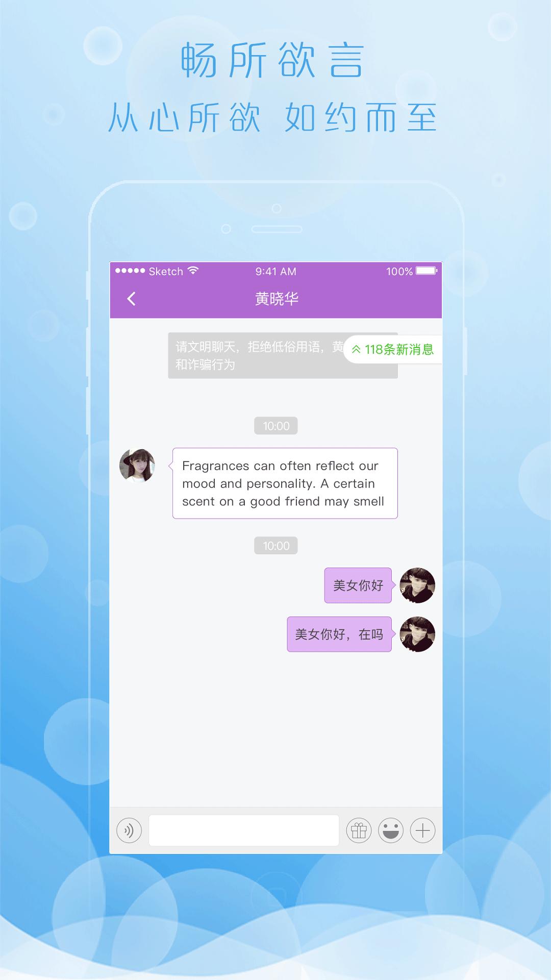 文爱-应用截图