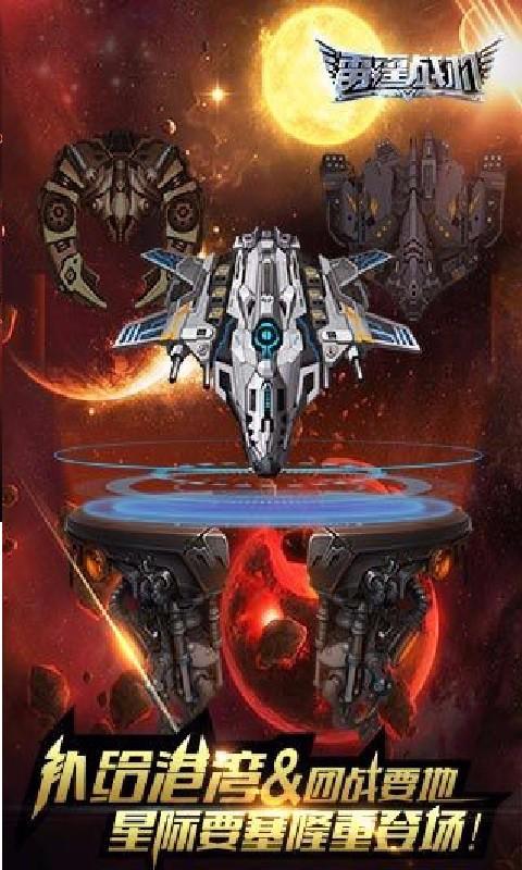 雷霆战机-应用截图