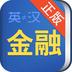 金融术语英语词典 生產應用 LOGO-玩APPs