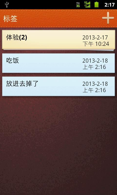 小米便签记事本 生產應用 App-愛順發玩APP