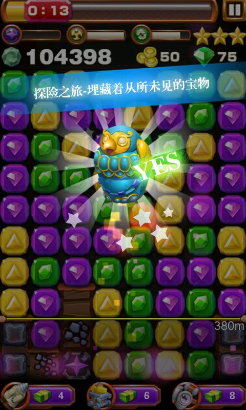 宝石迷阵-挖宝奇兵