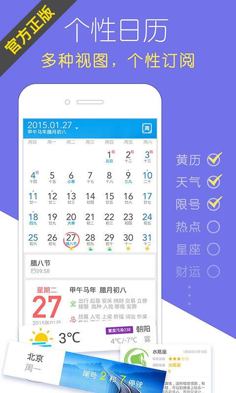 中华万年历日历-应用截图