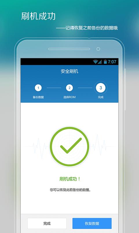 刷机精灵|玩工具App免費|玩APPs