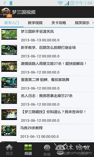 梦三国视频 媒體與影片 App-愛順發玩APP