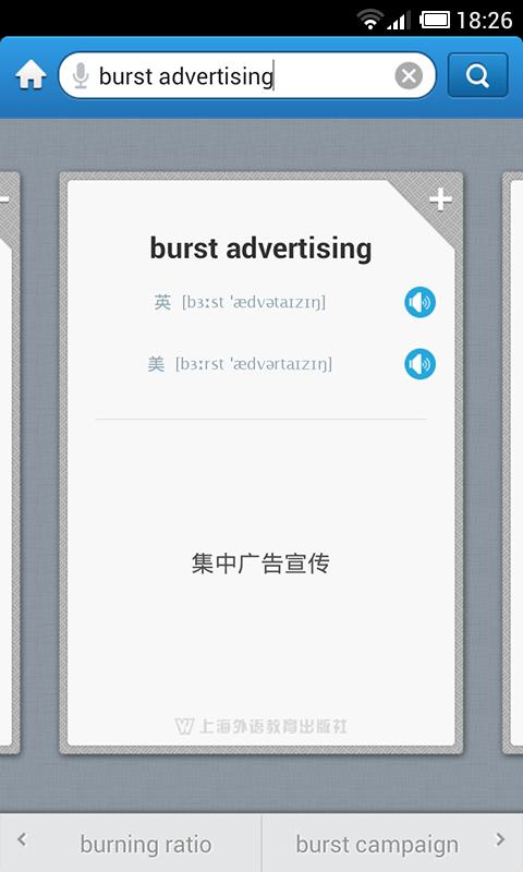 玩免費生產應用APP|下載外教社商务英语词典 app不用錢|硬是要APP