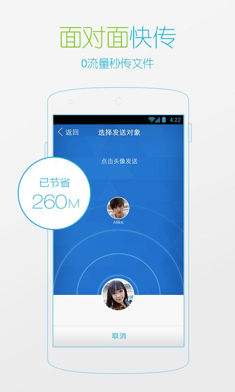 【免費社交App】QQ-APP點子