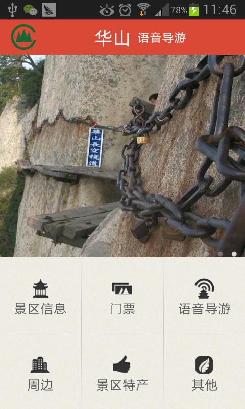 华山-应用截图