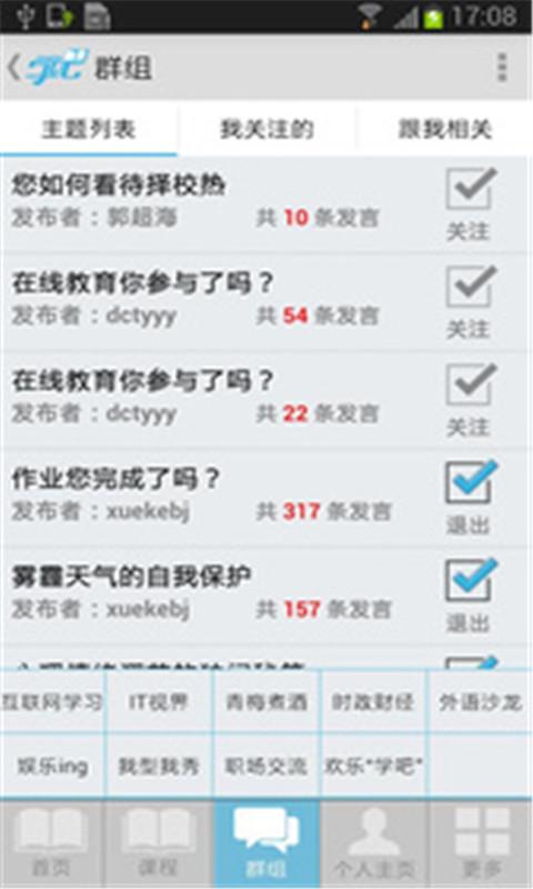 奥鹏学吧 生產應用 App-癮科技App