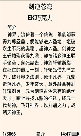 劍逆蒼穹_ 【第194章】 山中寶庫(下) - 伊莉小說網