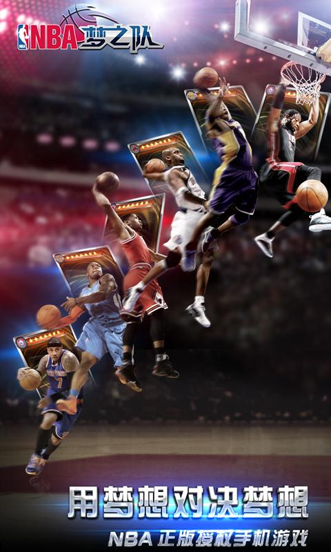 【免費體育競技App】NBA梦之队-APP點子