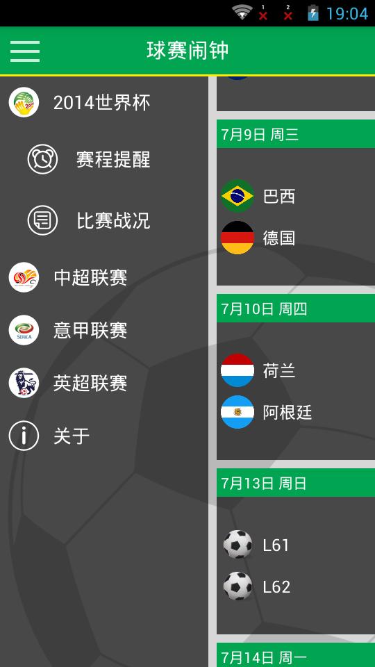玩免費個人化APP|下載球赛闹钟 app不用錢|硬是要APP