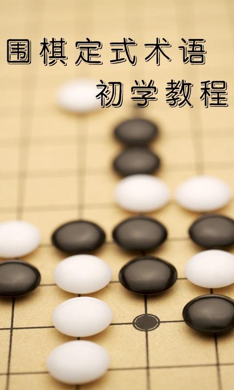 围棋定式术语初学教程