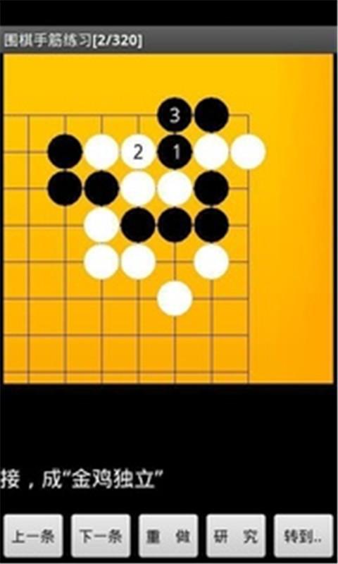 玩棋類遊戲App|最新围棋大全免費|APP試玩