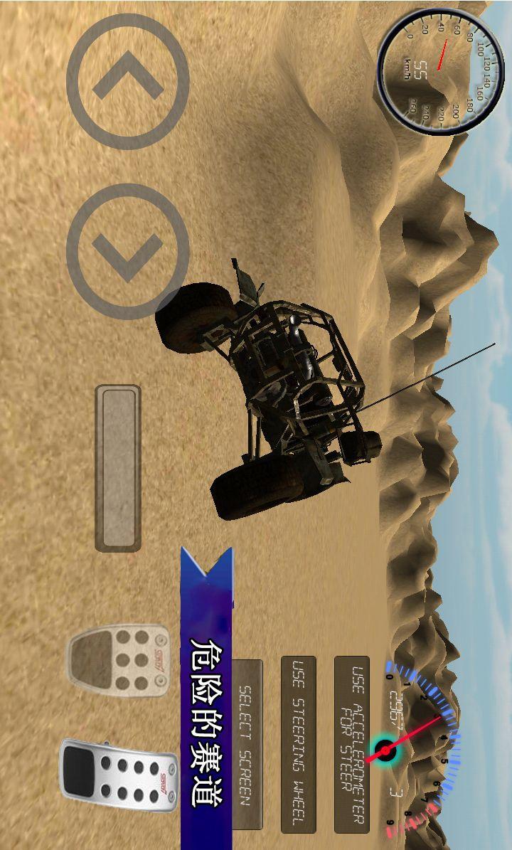 天天狂野飞车-应用截图