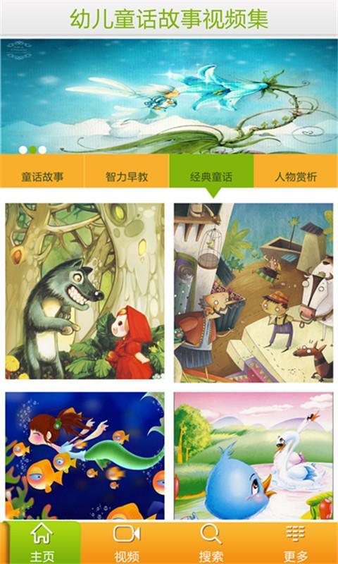 幼儿童话故事视频集|玩媒體與影片App免費|玩APPs