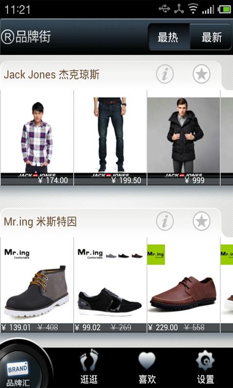 型男装 生活 App-癮科技App