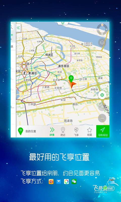 飞路快导航HD|玩旅遊App免費|玩APPs