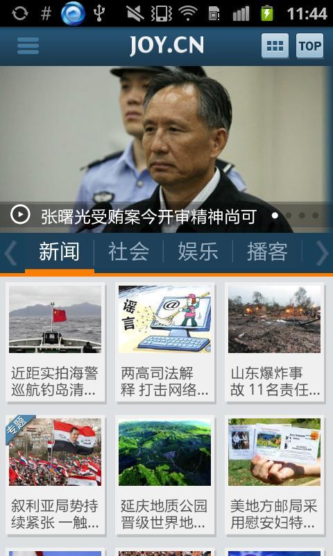 【免費媒體與影片App】激动新闻-APP點子