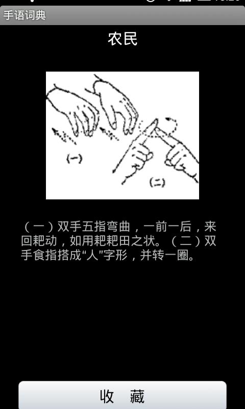 手语词典|玩生產應用App免費|玩APPs