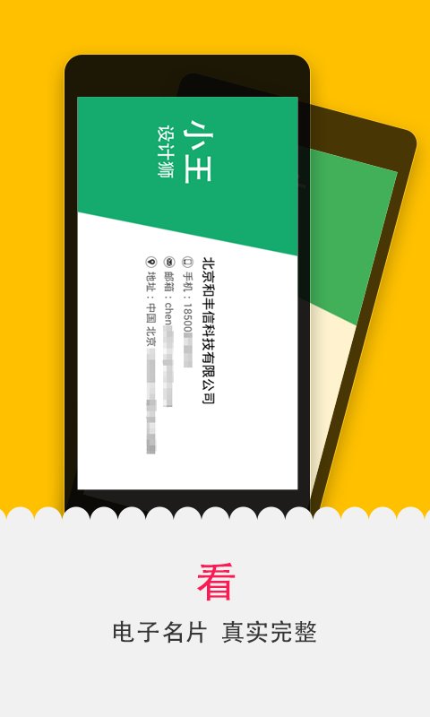 旅遊App: 下載 Expedia 智遊天下網 Apps支援iPhone、Android、iPad及平板電腦