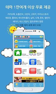 【免費個人化App】Theme World-APP點子