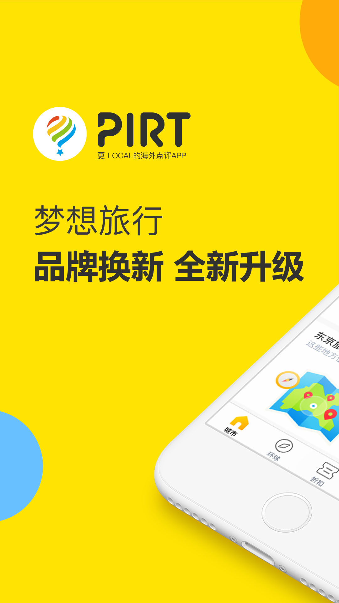 PIRT-应用截图